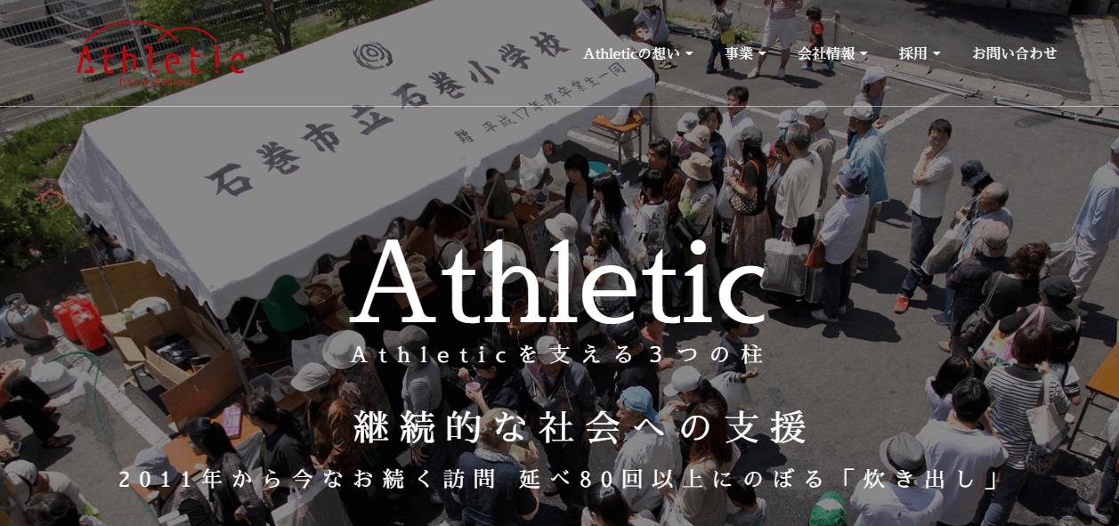 Athletic株式会社
