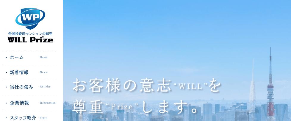 株式会社ウィルプライズの画像