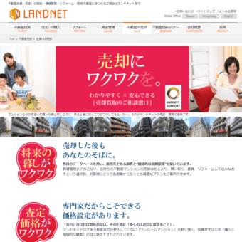 株式会社ランドネットの画像