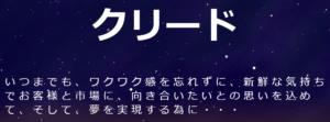 株式会社日本クリードの画像